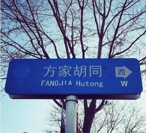 Fangjia Hutong
