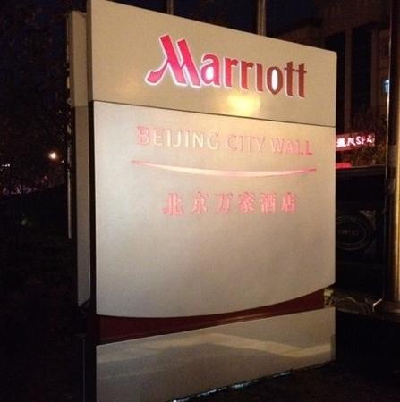 Beijing Marriott Hotel City Wall: 北京万豪