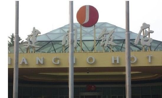 Beijing Jianguo Hotel: 建国饭店