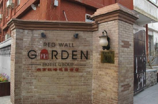 Red Wall Garden Hotel: 大门