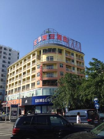 Honghua Holiday Hotel: 宏华度假酒店