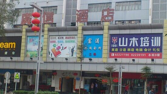 Guangxin Hotel Shenzhen: 广信