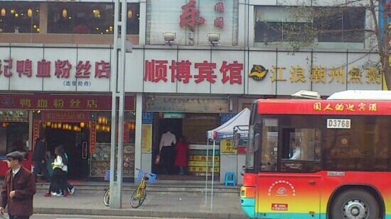 Shunbo Hotel: 顺博