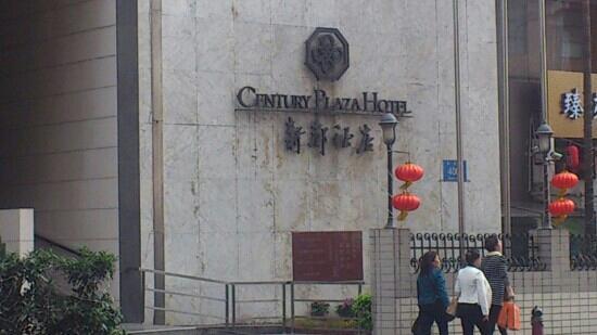 Century Plaza Hotel: 正门