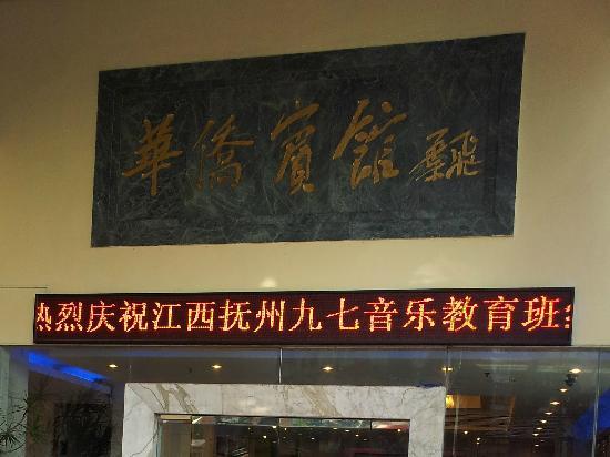 Overseas Chinese Hotel: 题字还是繁体的哦
