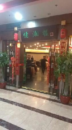 Lao Xiang Lou (ZhengJia Plaza)