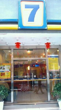 7 Days Inn Deyang Wenmiao Square