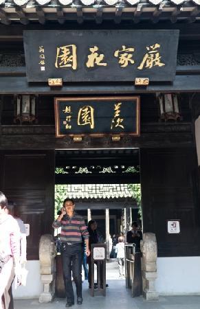 Yanjia Garden: 苏州木渎-严家花园