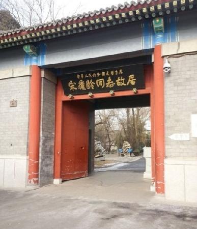 Peking Former Residence of Soong Ching Ling (Song Qingling Guju) : 门口