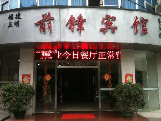Qianfeng Hotel