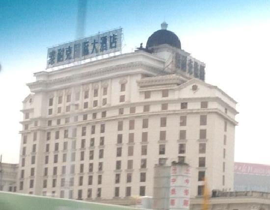 Trilec International Hotel:                   宫廷外观