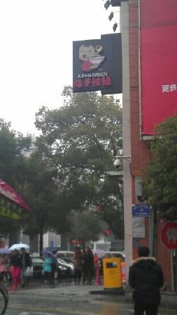 Ajisen Ramen (LaoDong Road)