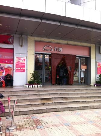 Rainbow Store (Jiang Da)