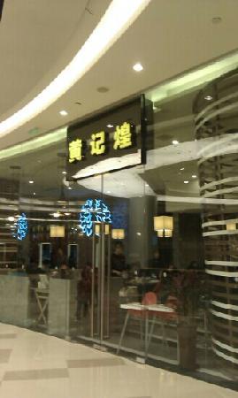 HuangJiHuang Three-Sauce Simmer Pot (DongLi)
