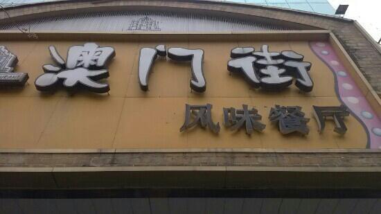 AoMenJie (QuZhuang)