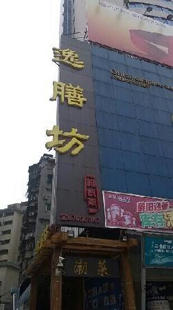 Yi Shan Fang (QuZhuang)