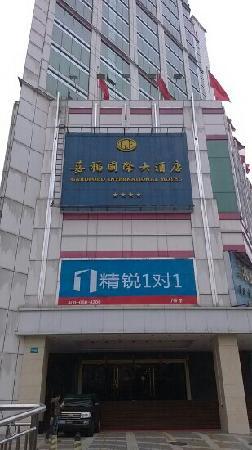 Grandford International hotel : 嘉福国际