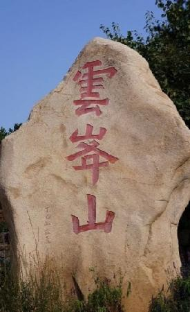 Yunfengshan Scenic Area: 石碑