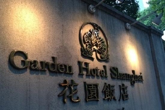 Okura Garden Hotel Shanghai: 花园饭店
