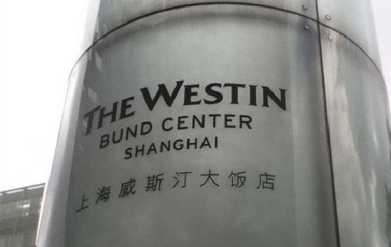 The Westin Bund Center Shanghai:                   酒店名字