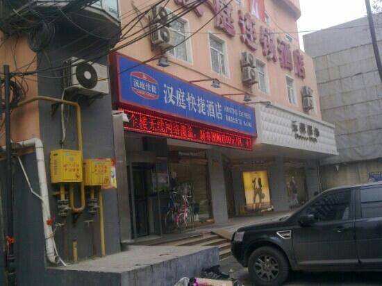 Hanting Express Xi'an Han'guangmen : 门口