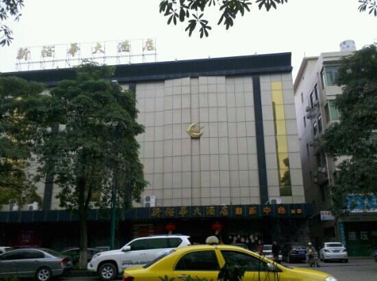Xin Yu Hua Hotel:                   新裕华
