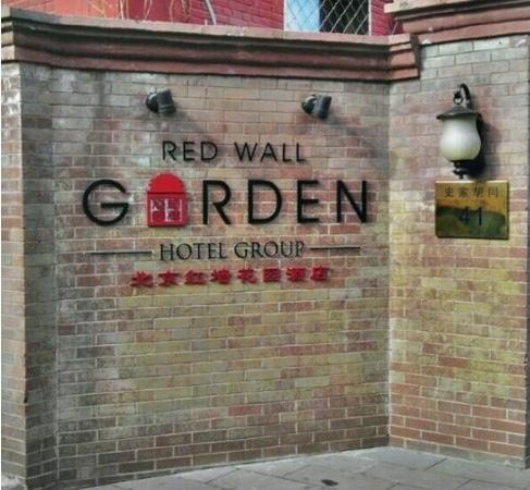 Red Wall Garden Hotel: 红杏出墙