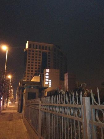 Friendship Inn (Tianjin International Exhibition Center)