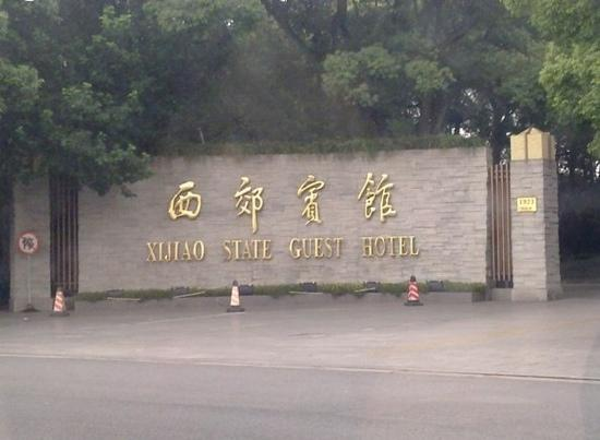 Xijiao State Guest Hotel:                   门口
