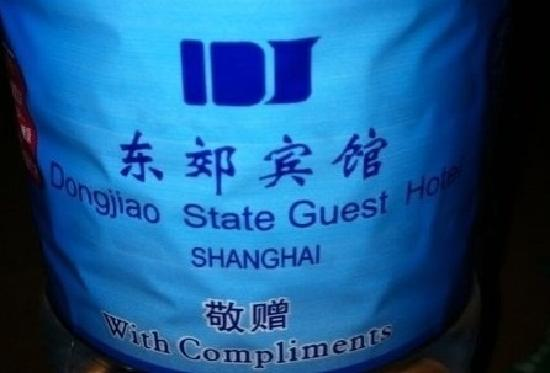 Dong Jiao State Guest Hotel:                   送的礼品