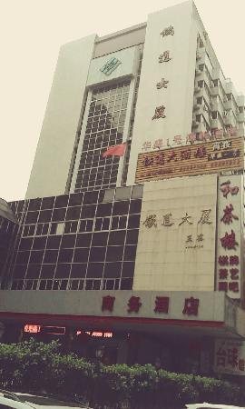 Tie Dao Hotel: 铁道大厦