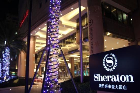 Sheraton Hsinchu Hotel:                   外观