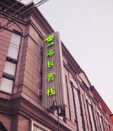 Hanting Hi Inn Tianjin Binjiang Road Walking Street