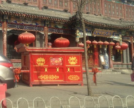 BeiJing JingWei Mian DaWang (DiAnMen): 京味面大王