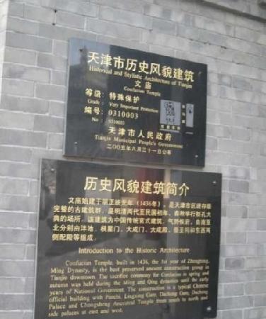 Tianjin Confucian Temple: 介绍