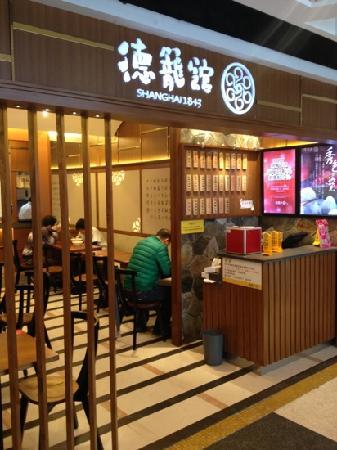 De Long Guan (ZhongXing Road)