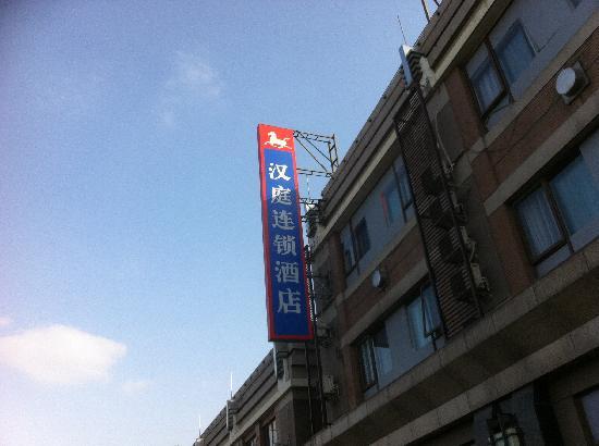 Hanting Express Linyi Beiyuan Road: 大门