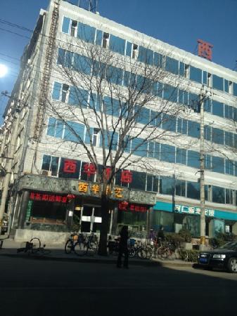Xi Hua Yue Tan Hotel
