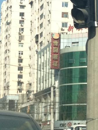 Qu Yuan Hotel