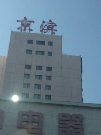 Jing Bin Hotel: 京滨