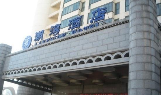 Vienna International Hotel Beijing Wendu Shuicheng: 湖湾酒店