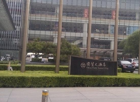 شانجرلا لاز تشاينا وورلد سوميت وينج بكين: 国贸大酒店