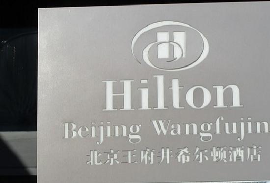 Hilton Beijing Wangfujing: 希尔顿酒店