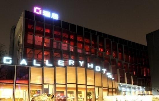 Gallery Hotel: 瑞居酒店