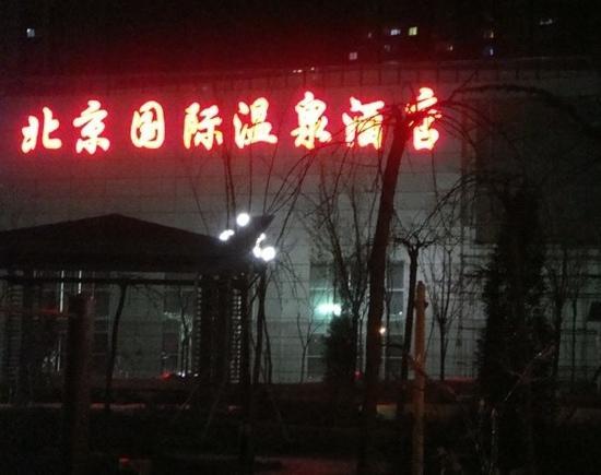 International Hot Spring Hotel: 国际温泉酒店