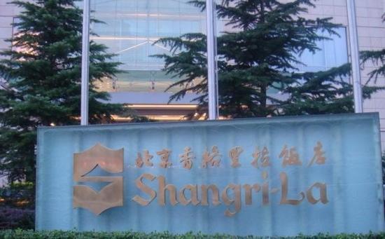 Shangri-La Hotel, Beijing: 香格里拉饭店