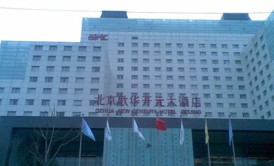 Gehua New Century Hotel:                   歌华开元大酒店