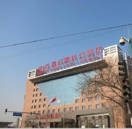 Beijing Shijingshan HNA Grand Hotel :                   海航大酒店