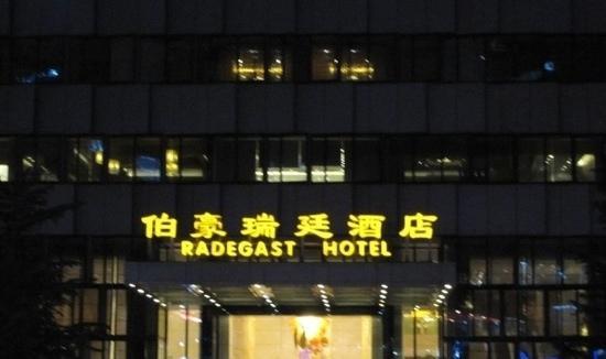 راديجاست هوتل سي بي دي بكين:                   伯豪瑞廷酒店                 