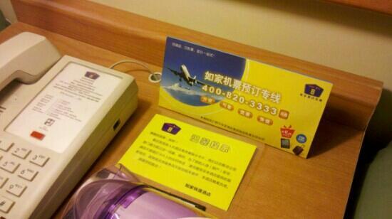 Home Inn (Chengdu Wuhou Avenue) :                   如家